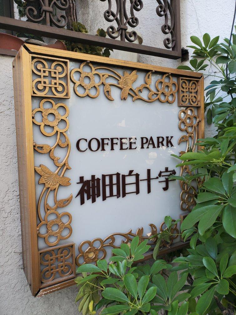 【水道橋】喫茶店 「神田白十字 」閉店 ※また一つ思い出の灯が消えました
