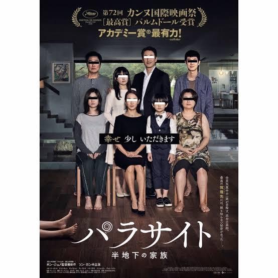 【映画】アカデミー賞受賞作品「パラサイト」をみてきました。