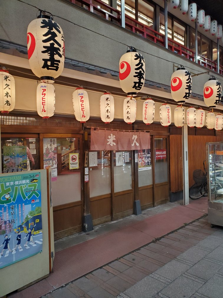 【グルメ】(浅草) 米久本店 すき焼き レビュー ※リーズナブルで趣のある老舗のすき焼き