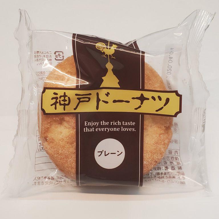 【スイーツ】神戸ドーナツ ※個人的に懐かしい…