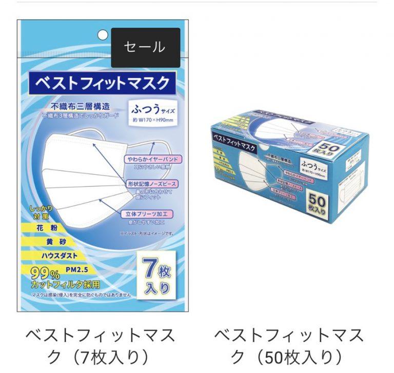 【販売情報】一般用マスク在庫あります。(電猫)