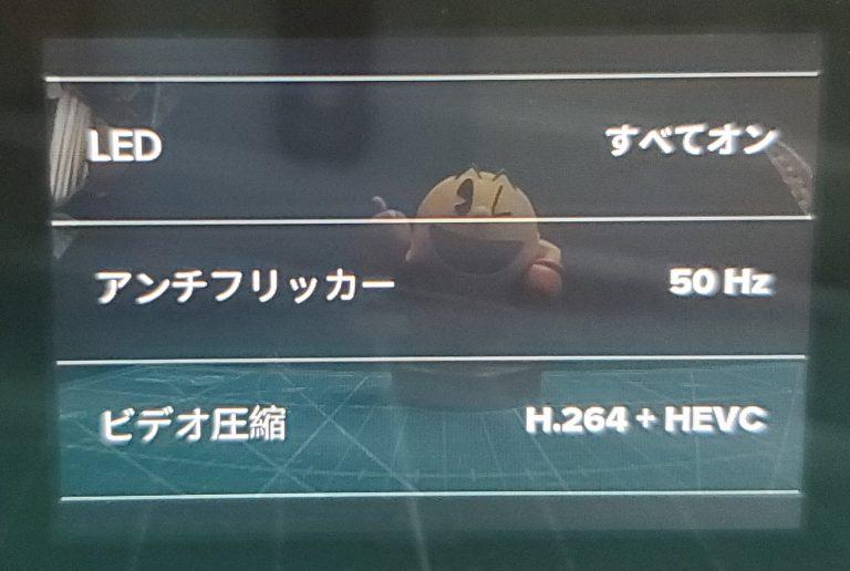 【レビュー】GoPro HERO 8 BLACK 蛍光灯チラッつき(フリッカー)軽減(初心者向け)