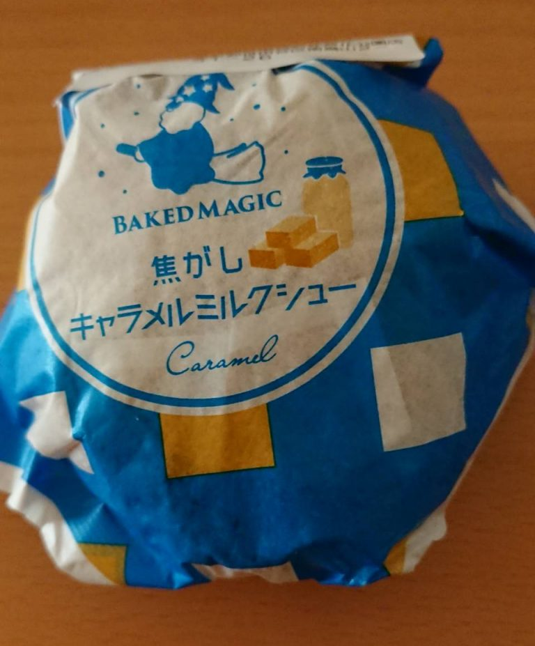 【スイーツ】必食!ベイクドマジック「焦がしキャラメルミルクシュー」(成城石井)