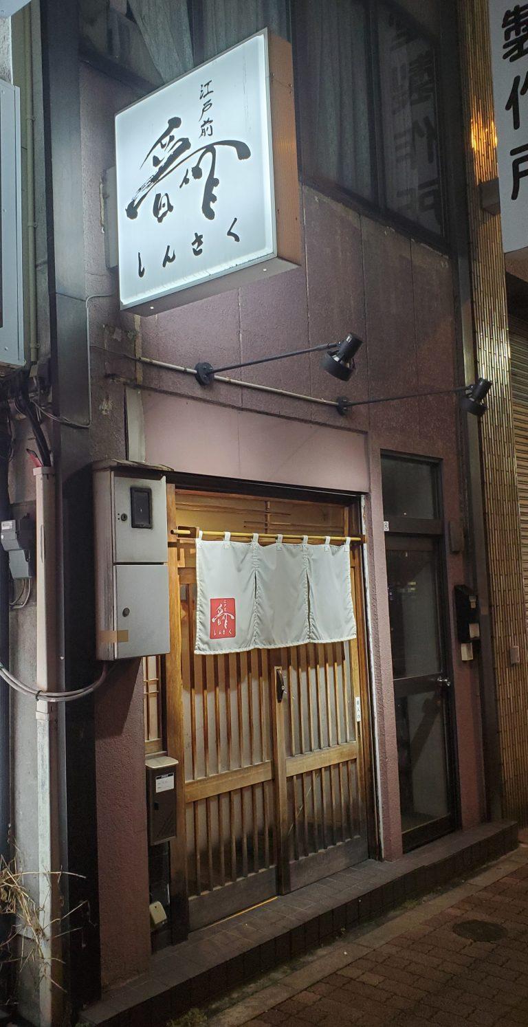 【グルメ】(本郷三丁目)江戸前 晋作  天ぷら屋さんに行っきました。