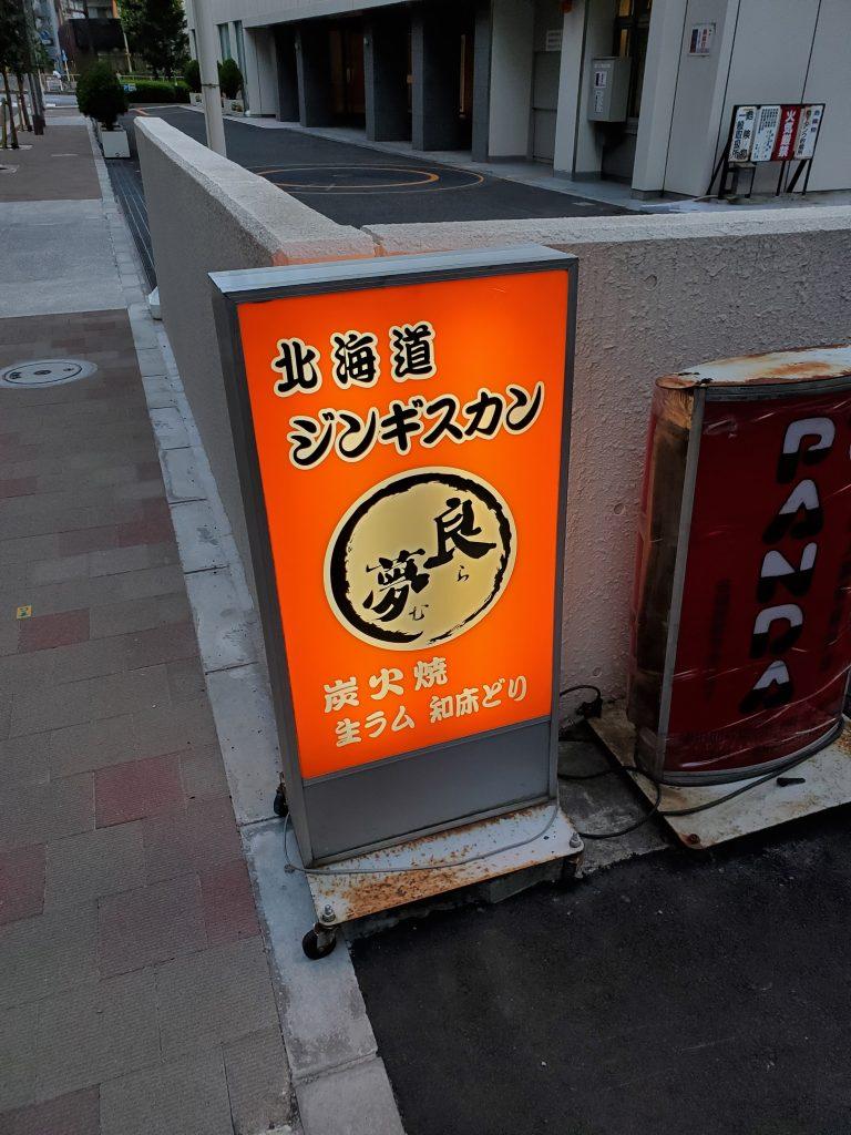 【グルメ】(秋葉原)北海道ジンギスカン 良夢(ラム)に行ってきました。