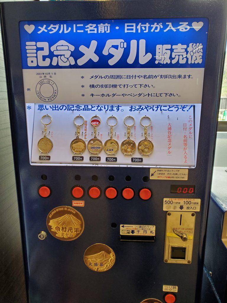 【昭和レトロ】実はまだ存在する観光地の定番自販機
