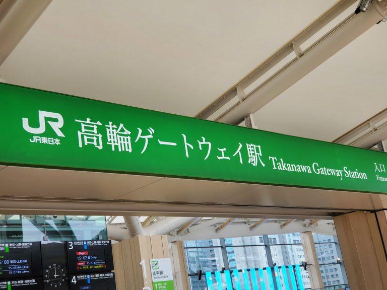 【新技術】近未来的!開発中高輪ゲートウェイ駅にロボがいる。