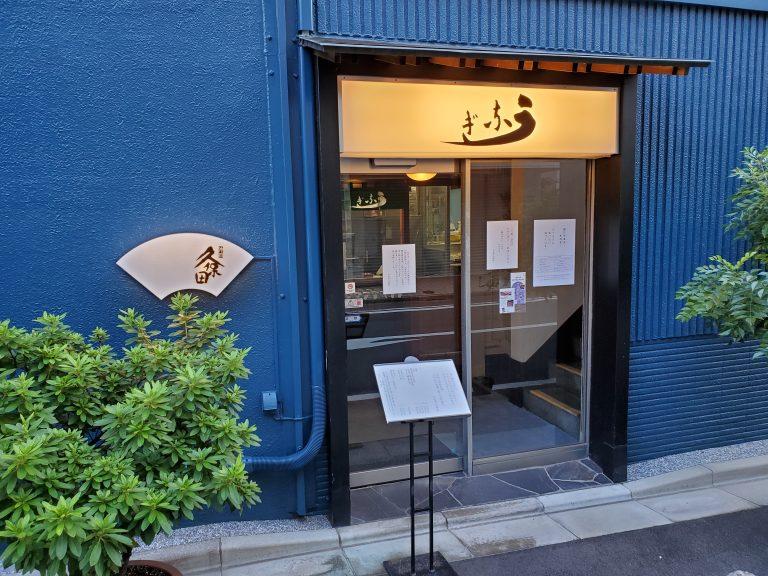 【グルメ】絶品うなぎ店「うなぎ久保田」に行ってきました。(末広町・うなぎ店)