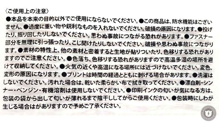 【取扱説明書】PVCスライダーポーチの取扱説明書(トリセツ)Denneko Inc.